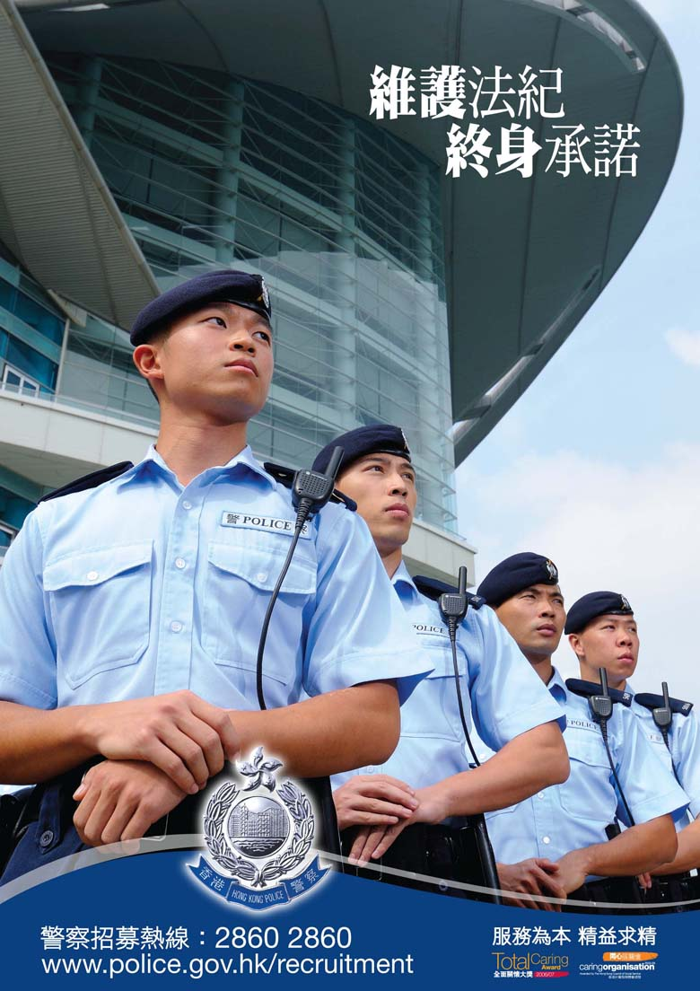 Recruitment Poster Hong Kong Police Force